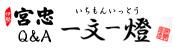 ����Q&A ��ʸ����