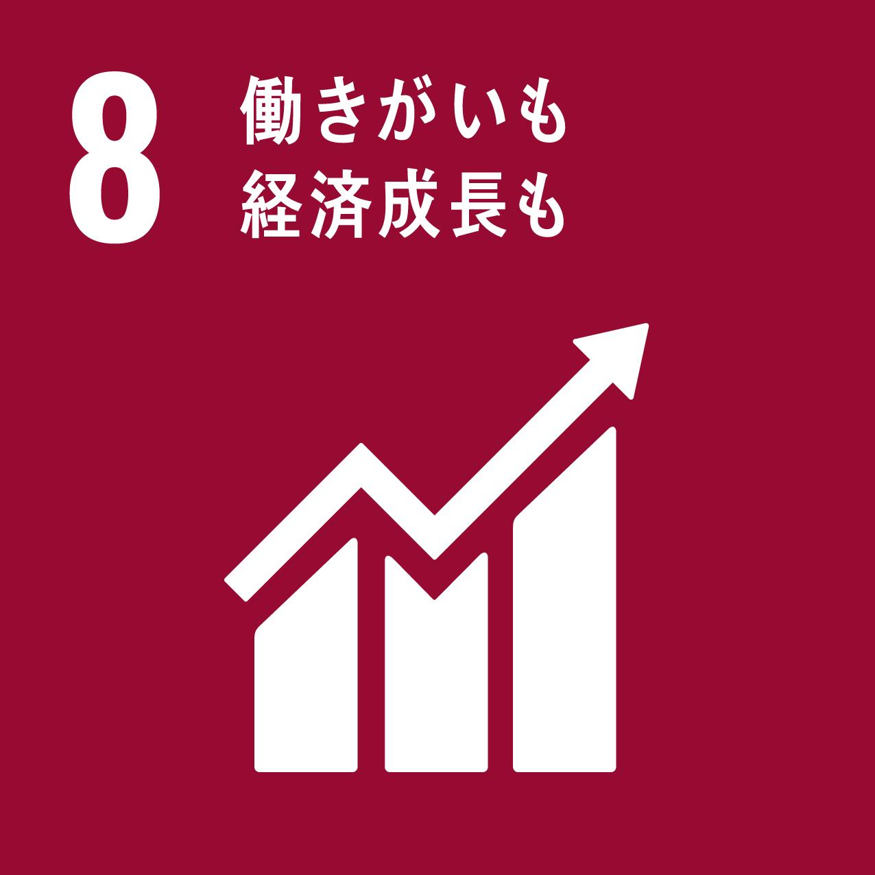 SDGs ゴール8「働きがいも経済成長も」