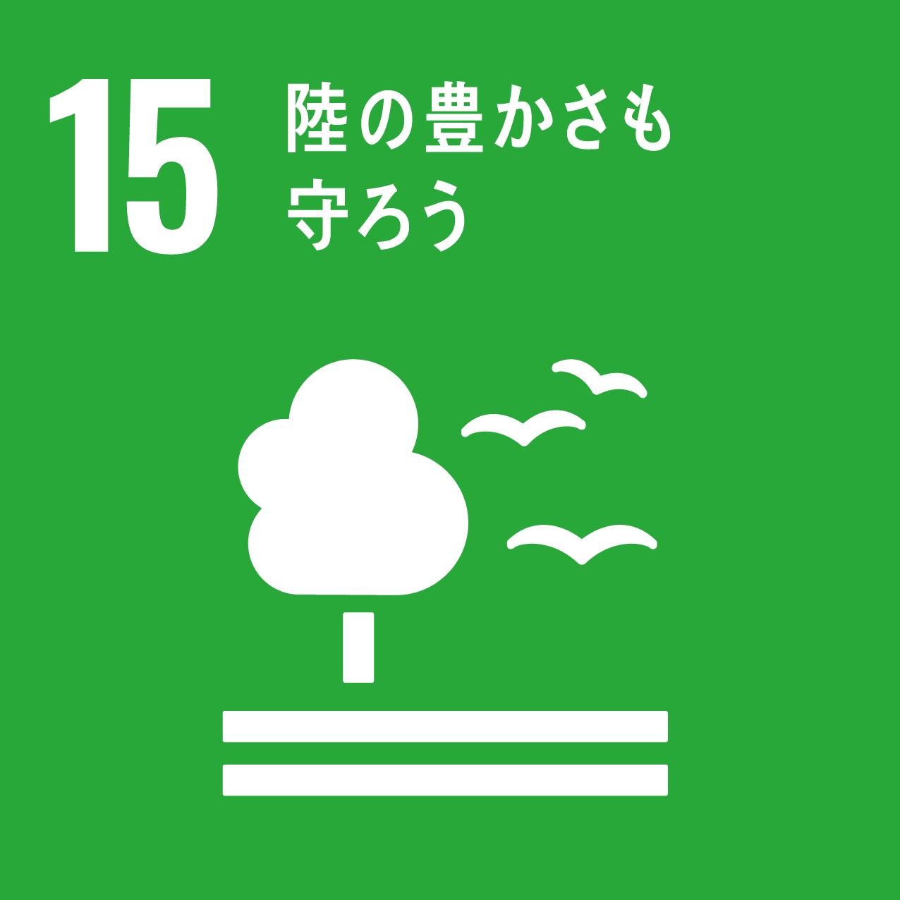 SDGs ゴール15「陸の豊かさも守ろう」