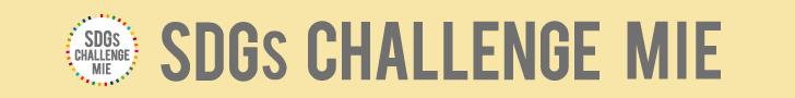SDGs CHALLENGE MIE